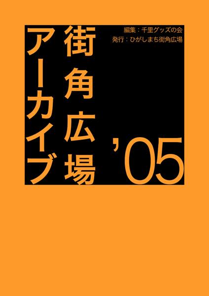 050828archive05