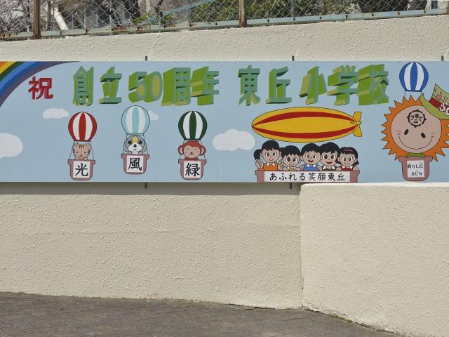 ブログ:千里ニュータウン